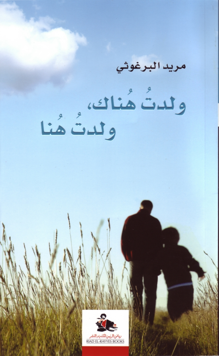 mourid barghouti i was born there i was born here cover